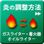 炎の調整方法