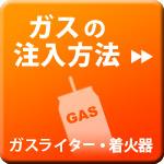 ガスの注入方法