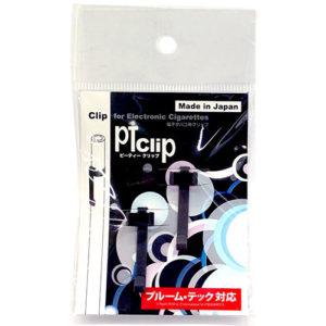 PTクリップ 電子タバコ用 プルーム・テック対応
